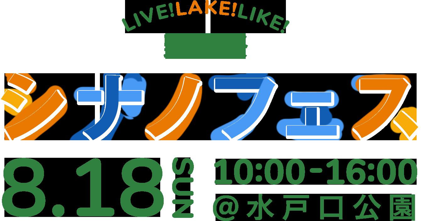 野音祭 シナノフェス 8月18日(土) 10時-16時 @水戸口公園